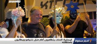 القدس: الآلاف يحتشدون للأسبوع الحادي عشر على التوالي مطالبين باستقالة نتنياهو،الكاملة،اخبار،05.09