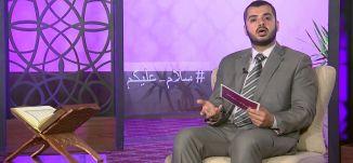 مراقبة الله - الحلقة السادسة والعشرين - #سلام_عليكم _رمضان 2015 - قناة مساواة الفضائية