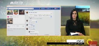 ما هي حيثيات إعتقال الشاب محمد خلف ؟ ، عادل خلف ، صباحنا غير - 18-2-2018 - قناة مساواة