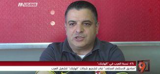"""مبادرة جديدة لاستيعاب العرب في """"الهايتك"""" - حنا (هانس) شقور - التاسعة - 30-5-2017 - مساواة"""