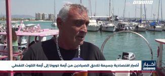 أخبار مساواة: أضرار اقتصادية جسيمة تلاحق الصيادين من أزمة كورونا إلى أزمة التلوث النفطي