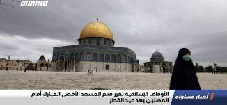 الأوقاف الإسلامية تقرر فتح المسجد الأقصى المبارك أمام المصلين بعد عيد الفطر،اخبار مساواة،19.05.2020
