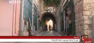 تحقيق خاص ونشر أول؛ هل بدأ مخطط تهويد البلدة القديمة في الناصرة؟ - الكاملة - التاسعة -11.21.2017