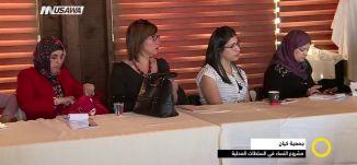 تقرير - جمعية كيان .. مشروع للنساء في السلطات المحلية !،صباحنا غير - 20.3.2018، مساواة