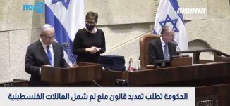 الحكومة تفرق لم شمل العائلات الفلسطينية من جديد،الكاملة،بانوراما مساواة ،31.05.2020،قناة مساواة
