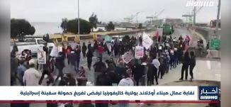 أخبار مساواة: نقابة عمال ميناء أوكلاند بولاية كاليفورنيا ترفض تفريغ حمولة سفينة إسرائيلية