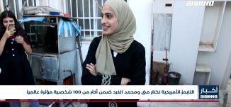 أخبار مساواة : التايمز الأمريكية تختار منى ومحمد الكرد ضمن أكثر من 100 شخصية مؤثرة عالميا