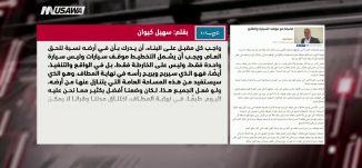 عرب 48 : قضيتنا مع موقف السيارة والطابو-سهيل كيوان-مترو الصحافة-18.7.2018.قناة مساواة