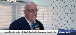 البنى التحتية للبلدات العربية في فصل الشتاء انعكاس لسياسة التمييز في توزيع عادل للميزانيات،تقرير1.12