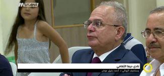 تقرير : نادي حيفا الثقافي: يستضيف الروائي د. أحمد رفيق عوض،صباحنا غير،30-7-2018-مساواة