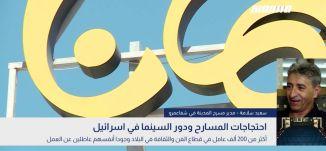 احتجاجات المسارح ودور السينما في اسرائيل،سعيد سلامة،بانوراما مساواة،29.6