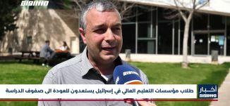 طلاب مؤسسات التعليم العالي في إسرائيل يستعدون للعودة الى صفوف الدراسة