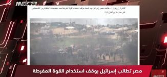 رويترز: مصر تطالب إسرائيل بوقف استخدام القوة المفرطة ضد الفلسطينيين!،متروالصحافة،8.4.2018