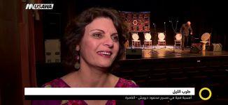 تقرير : طرب الليل -  أمسية فنية في مسرح محمود درويش - الناصرة ،صباحنا غير،06-12-2018،قناة مساواة