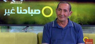 علي قصة رجل مستقيم .. رواية جديدة - حسين ياسين - صباحنا غير- 27.9.2017 - مساواة