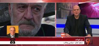 سعيد نفاع وأسامة السعدي ومحمد زيدان – اطلاق سراح سعيد نفاع بعد قضاء محكوميته- 11-10-2016- #التاسعة