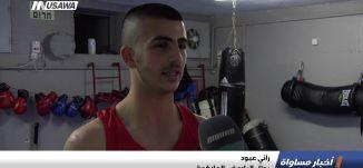 حيفا: راني عبود بطل في رياضة الملاكمة ،تقرير،اخبار مساواة،7.3.2019، مساواة