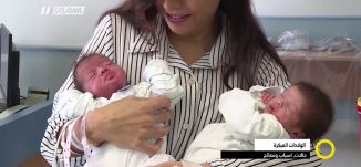 تقرير - الولادات المبكرة حالات - اسباب ونصائح - ازدهار ابو ليل - صباحنا غير-  17.11.2017- مساواة