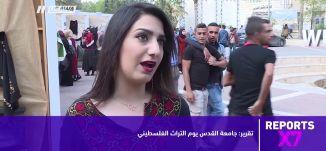 جامعة القدس يوم التراث الفلسطيني -27-10-2017 - الحلقة كاملة -Reports X7 - قناة مساواة الفضائية