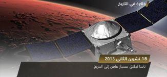 ناسا تطلق مسبار مافن إلى المريخ -  ذاكرة في التاريخ-   18.11.2017- قناة مساواة الفضائية