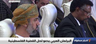 البرلمان العربي يدعو لحل القضية الفلسطينية،اخبار مساواة ،30.03.2020،قناة مساواة الفضائية