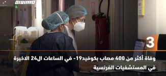 َ60ثانية -وفاة أكثر من 400 مصاب بكوفيد-19 في الساعات ال24 الاخيرة في المستشفيات الفرنسية ،20.11.2020