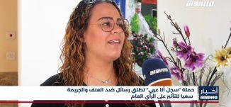 """أخبار مساواة : حملة """"سجل أنا عربي"""" تطلق رسائل ضد العنف والجريمة سعيا للتأثير على الرأي العام"""