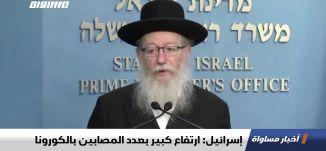 إسرائيل: ارتفاع كبير بعدد المصابين بالكورون،اخبار مساواة ،29.03.2020،قناة مساواة الفضائية
