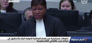 تخوفات إسرائيلية من إصدار الجنائية الدولية قرارا بالتحقيق في جرائم حرب بالأراضي الفلسطينية،اخبار14.7