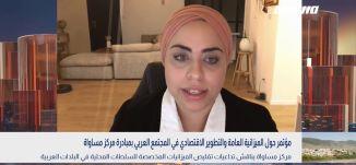 تمييز في التطوير الاقتصادي لدى العرب،عالية زعبي،بانوراما مساواة،05.11.2020،قناة مساواة