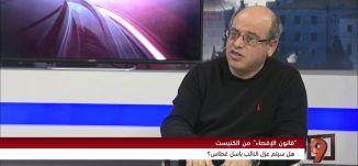 التحقيق مع النائب غطاس، الى أين سيقود؟ - محمد زيدان - 20-12-2016- #التاسعة - مساواة