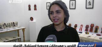 تقرير : القدس: مهرجانات وحدوية لاستقبال الأعياد،اخبار مساواة،16.12.2018، مساواة
