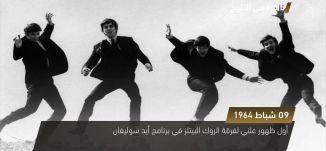 أول ظهور علني لفرقة الروك البيتلز في برنامج أيد سوليفان، ذاكرة في التاريخ،9.2.2018 ، قناة مساواة