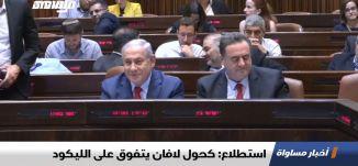 استطلاع: كحول لافان يتفوق على الليكود،اخبار مساواة 30.08.2019، قناة مساواة