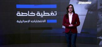 الإنتخابات الاسرائيلية الرابعة .. تغطية خاصة على قناة مساواة