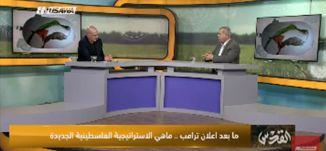 '' الحراك الشعبي بالضرورة سيفرض نفسه على القرار السياسي الإقليمي ''محمد بركة ،تغطية خاصة ،17.12.17