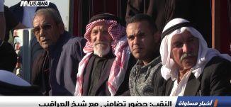 تقرير : النقب: حضور تضامني مع شيخ العراقيب،اخبار مساواة،23.12.2018، مساواة