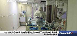 الصحة الإسرائيلية: 832 مجمل إصابات كورونا الجديدة وارتفاع عدد الحالات النشطة،اخبارمساواة،25.11.20