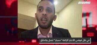 """في ظل فوضى الأخبار الزائفة """"مسبار"""" تعمل وتتحقّق. أحمد بعلوشة ،المحتوى في رمضان،حلقة 28"""