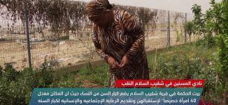 مسؤول في الامم المتحدة في غزة ! - view finder -26-5-2017 - قناة مساواة الفضائية