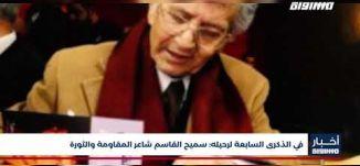 أخبار مساواة : في الذكرى السابعة لرحيله .. سميح القاسم شاعر المقاومة والثورة