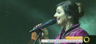 تقرير - حكايتي مع الزمان - عرض موسيقى لإحياء ذكرى رحيل وردة الجزائرية - #صباحنا_غير- 27-5- مساواة