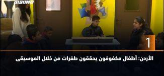 ب 60 ثانية-   الأردن: أطفال مكفوفون يحققون طفرات من خلال الموسيقى ،02.06.2019