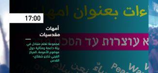 17:00 - أمهات مقدسيات - فعاليات ثقافية هذا المساء - 02.10.2019-قناة مساواة