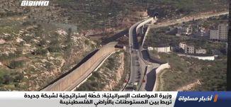 وزيرة المواصلات الإسرائيلية:خطة إستراتيجية لشبكة جديدة تربط بين المستوطنات بالأراضي الفلسطينيىة،9.11