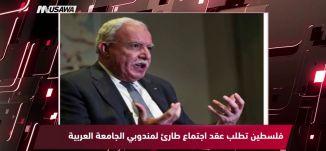 روسيا اليوم: فلسطين تطلب عقد اجتماع طارئ لمندوبي الجامعة العربية، مترو الصحافة،14-11-2018، مساواة