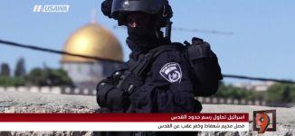 """""""صفقة ترامب""""؛ """"دولة فلسطينية في سيناء""""؟ - الكاملة - التاسعة - 1.12.2017- قناة مساواة الفضائية"""