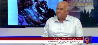 """من هو القاضي العربي الجديد في """"العليا"""" - خالد الزعبي - 29-7-2016-#التاسعة - قناة مساواة الفضائية"""