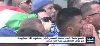 أخبار مساواة : الحكومة الإسرائيلية تسعى لتوسيع حملة التطعيم والشرطة تواصل حملة الاعتقالات