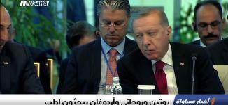 بوتين وروحاني وأردوغان يبحثون إدلب، اخبار مساواة، 7-9-2018-مساواة